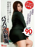 TMVI-073 Wear In The Ass With A Favorite Likely To Face And The Sense Of Weight, Uniforms Patsupatsu