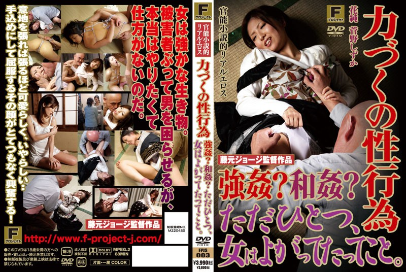 FPJS-003 Sexually Rape Brute Force?Know?Only One What That Woman Has Yoga~tsu.