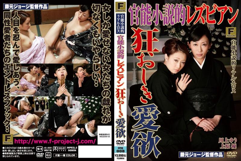 FPJS-008 Kuruoshiki An Erotic Novel Lesbian Lust
