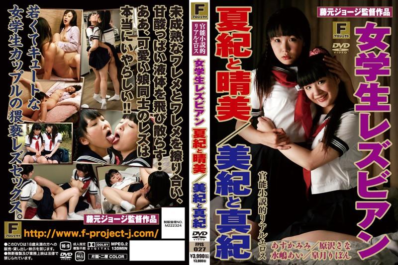 FPJS-027 Miki And Maki / Lesbian Schoolgirl Natsuki And Harumi