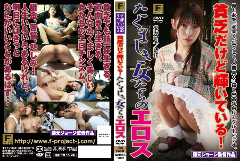 FPJS-034 But Poverty Is Shining! Women's Eros Takumashiki
