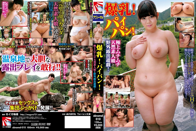 abnomal010 Tits!Shaved!Outdoor Exposure And Play The Finest Natural Plump Amateur Daughter!
