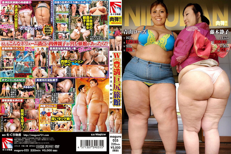 MAGURO-035 Parent Thickness W Of Lower Body Nasty Big Plump Threat Ryokan (Double)