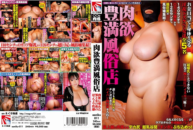 OONIKU-011 Erogenous Chubby Man And Woman Of The Night Was Smeared In Carnal Carnal Voluptuous Sex Shop