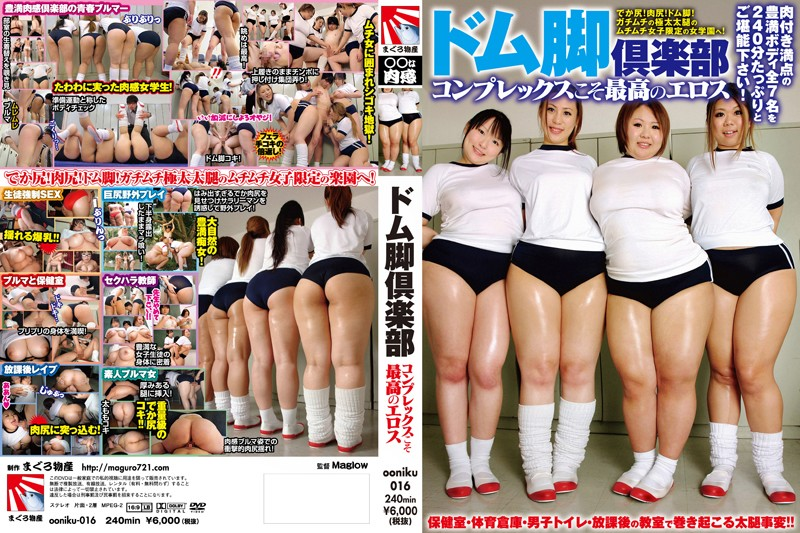 OONIKU-016 Eros Best What Domuashi Club Complex