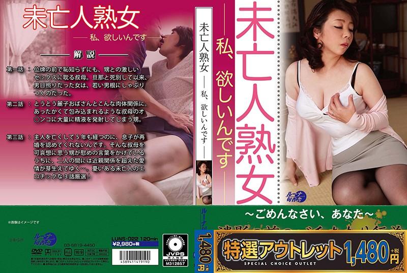 [ELUNS-022] 【特選アウトレット】未亡人熟女ー私、欲しいんですー