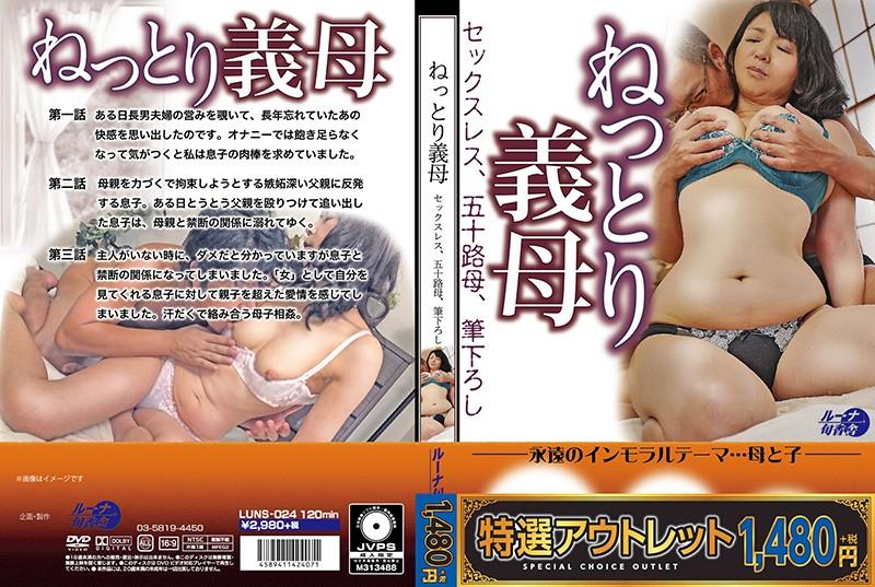 [ELUNS-024] 【特選アウトレット】ねっとり義母 セックスレス、五十路母、筆下ろし