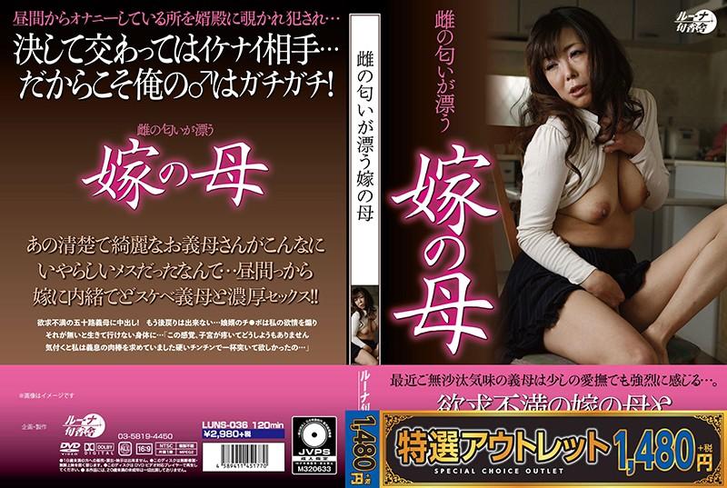 [ELUNS-036] 【特選アウトレット】雌の匂いが漂う嫁の母