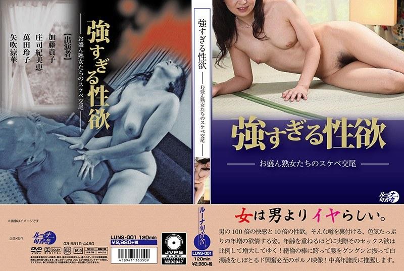 [LUNS-001] 強すぎる性欲ーお盛ん熟女たちのスケベ交尾ー