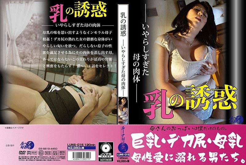 [LUNS-015] 乳の誘惑 ーいやらしすぎた母の肉体ー