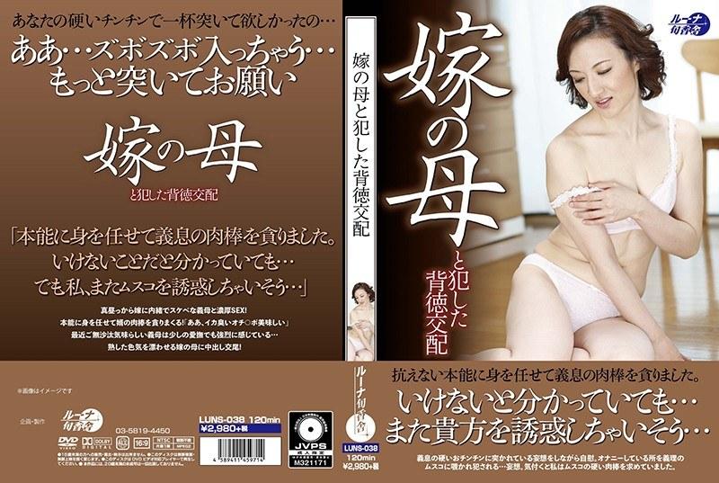 [LUNS-038] Hanashima Mizue Luna Shunkousha