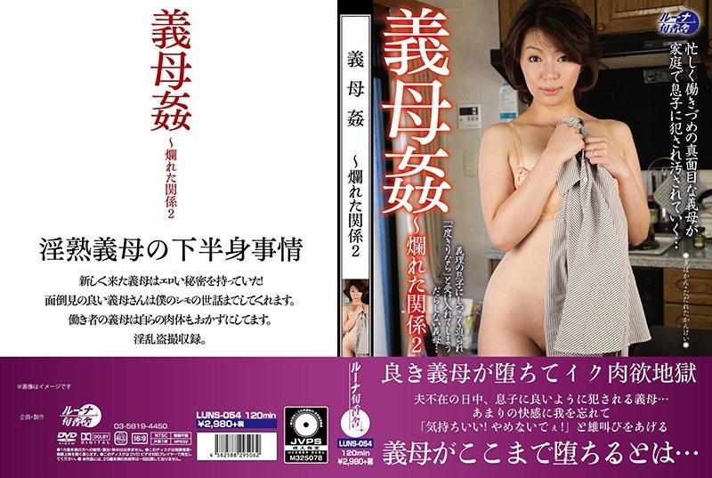 [LUNS-054] 義母姦~爛れた関係2