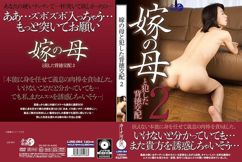 [LUNS-064] 嫁の母と犯した背徳交配2