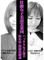 壮絶女子柔道実業団 ~ハッタリ女子選手絞め技・関節技制裁~