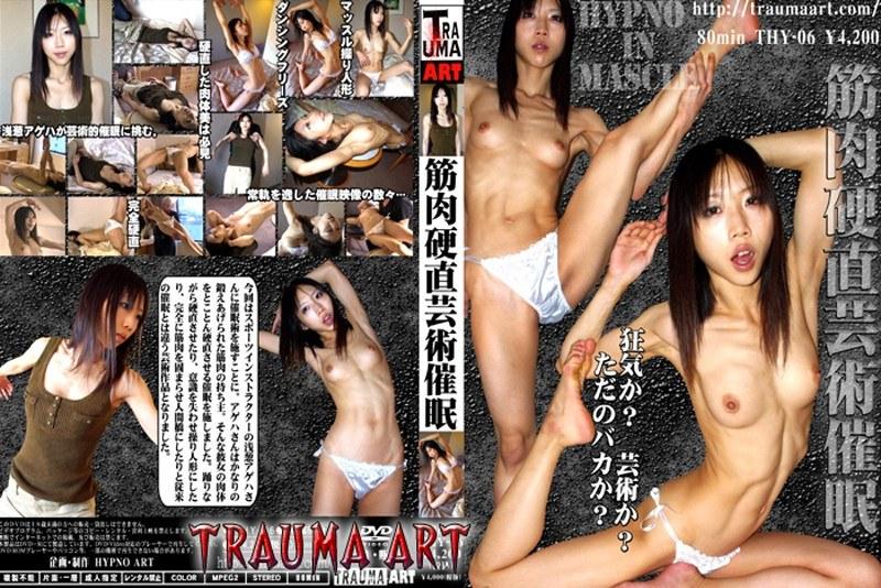 THY-06 Hypnotic Art Muscle Rigidity (Toraumaa-to) 2009-10-14
