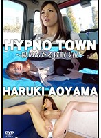 THY-13 Hypnotic Domination ~ Aoyama Haruki Exposed To HYPNO TOWN ~ Yang