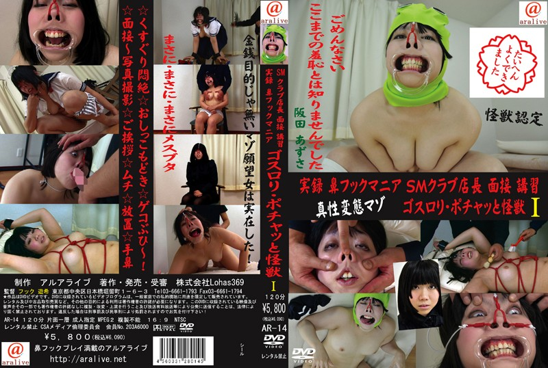 AR-14 Alt-interview Training And Monster I Pocha~tsu SM Club Manager Hook Nose Reality Mania (Lohas369) 2011-05-15