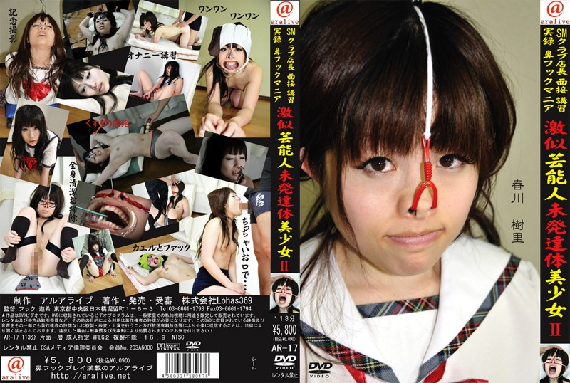 AR-17 Two Undeveloped Girl Body Celebrity Interview Training Similar Discount Store Manager SM Club Hook Nose Reality Mania (Lohas369) 2011-07-15