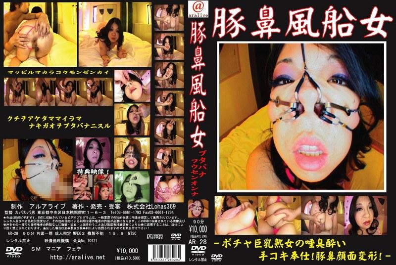AR-28 Balloon girl pig nose (Lohas369) 2012-07-15