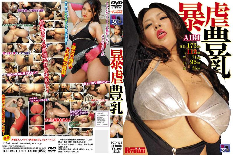 Japanese Girl Big Tits Sexy