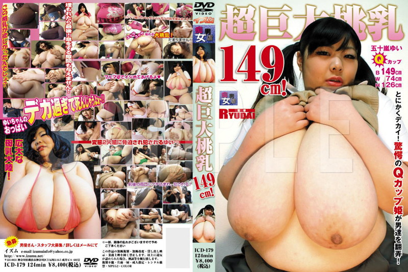 ICD-179 Breast 149cm Super Giant Peach!