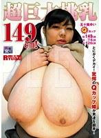 超巨大桃乳 149cm!