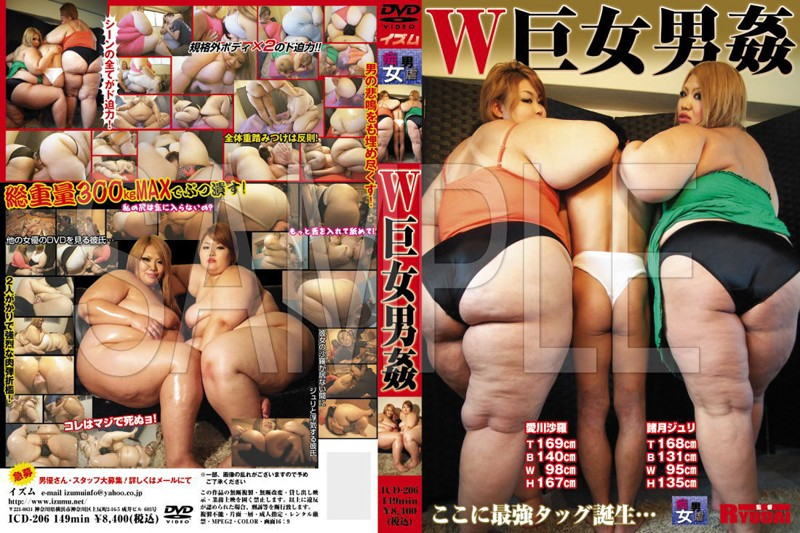 [ICD-206] W巨女男姦 ICD  巨尻  デブ  巨乳  顔面騎乗