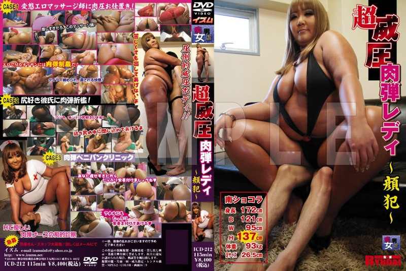ICD-212 ~ ~ Lady Nikudan Face Criminal Coercion Super