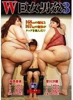 W巨女男姦 3
