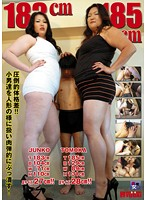 185cmと183cmの女巨人