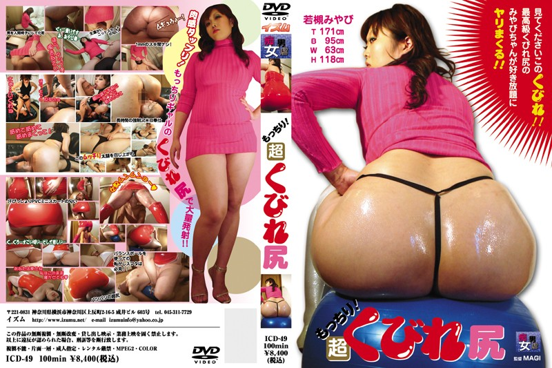ICD-49 Motchiri! Constriction Ass Super-
