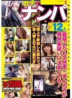 ガチでナンパかわいい娘厳選12人 volume.1