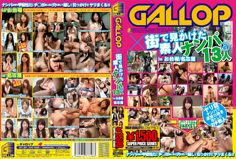 GFT-209 I Saw In The City Nampa Amateur GALLOP × 2 12 People