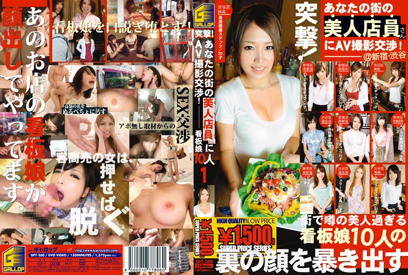 GFT-260 Assault!AV Negotiation Shooting The Clerk Beauty Of Your City! 01