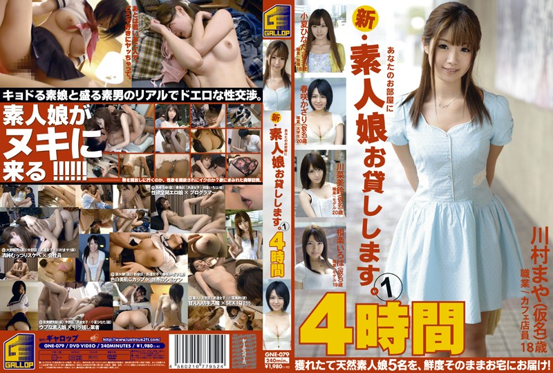 GNE-079 新・あなたのお部屋に素人娘お貸しします。 4時間 1
