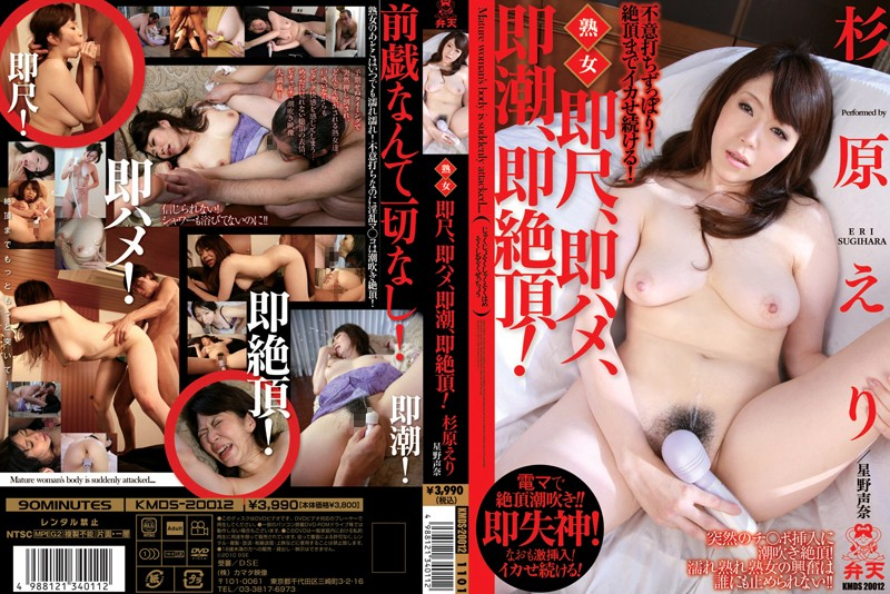 kmds20012 Sugihara Eri, Hoshino Nana – Married Woman Tragedy