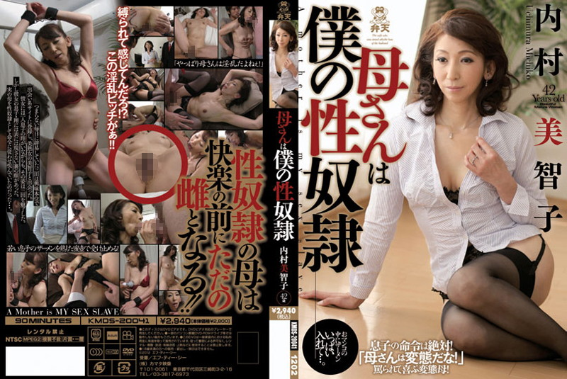KMDS-20041 My Mother Michiko Uchimura My Sex Slave