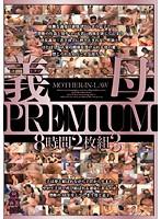 義母PREMIUM 8時間2枚組3