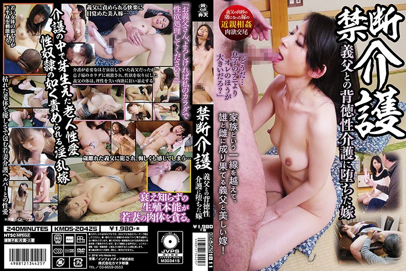 KMDS-20425 A Brutal Bride With Her Forbidden Nursing Care Foster Parents