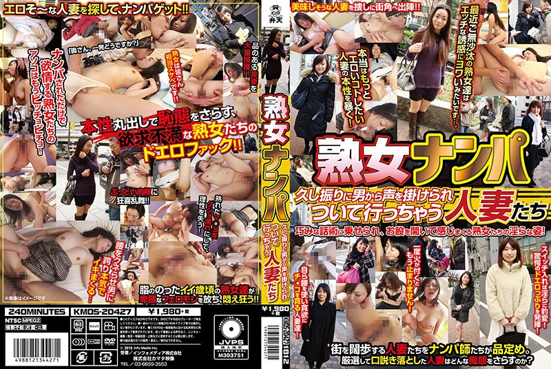 KMDS-20427 MILF Nampa Human Beings Who Have Been Calling From A Man After A Long Absence