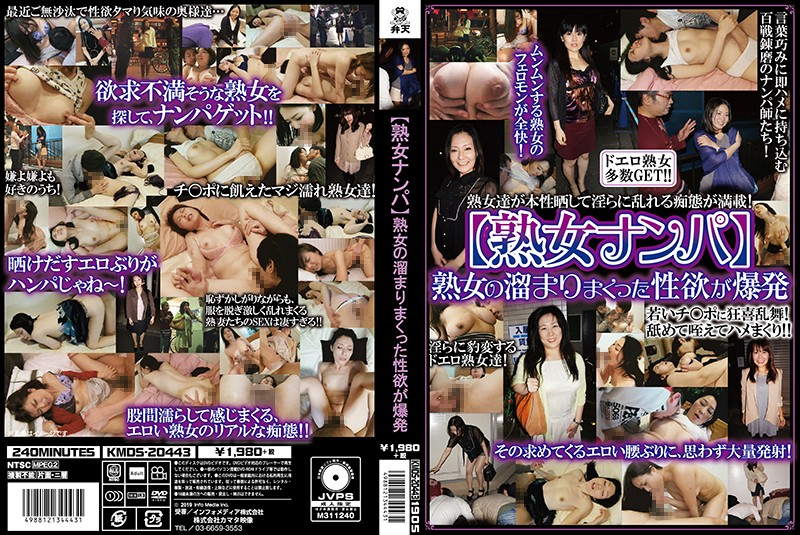 KMDS-20443 [Mature Mature Woman Pick-up] The Sexual Desire That Accumulated The Mature Woman Explodes