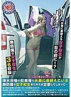 海水浴場の駐車場で「これで見えないっ!」と水着に着替えている無防備な女子校生をたまたま目撃してしまって…