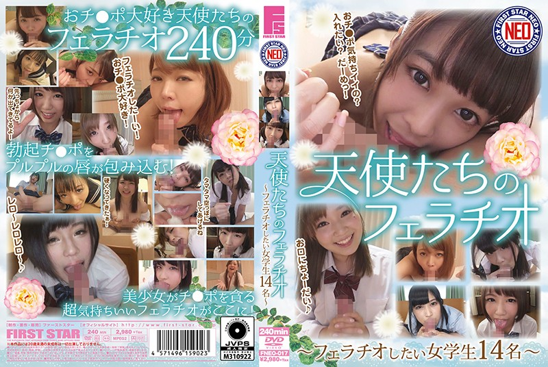FNEO-017 Angels' Blowjobs-14 Female Students Who Want To Blowjobs-