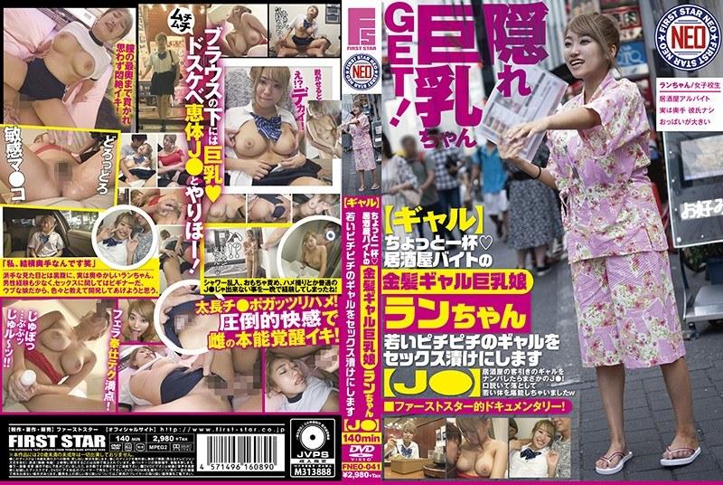 [FNEO-04] 【ギャル】ちょっと一杯◆ 居酒屋バイトの金髪ギャル巨乳娘 ランちゃん 若いピチピチのギャルをセックス漬けにします【J●】
