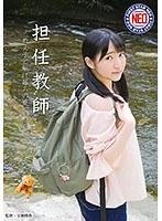 FNEO-049 担任教師 教え子と駆け落ちの夏 河奈亜依