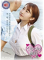 FNEO-055 Kissing Trip-the Sea That Goes With Her Who Loves Kissing, Summer, Feelings Good Tsugumi Morimoto