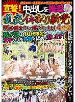[FONE-019] Girlfriend orgy New Party 4 Hours