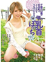 [FONE-034] We Drove To A Rural Town Deep In The Mountains Of Chiba To Find A Delinquent Girl Who Is Rumored To Walk Around Town Braless.