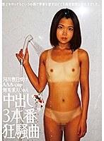 【FANZA限定】河川敷日焼けAAA-cup無垢素人じゅん