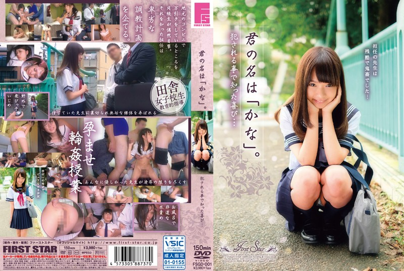 "[FSGD-001] Your Name Is ""kana"".Joy Knew In The Fucked Is That ... Saotome Natuna"